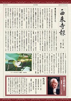 西来寺報19号