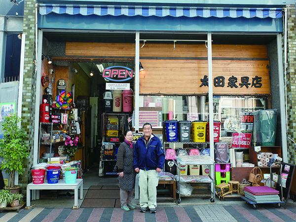 太田家具店
