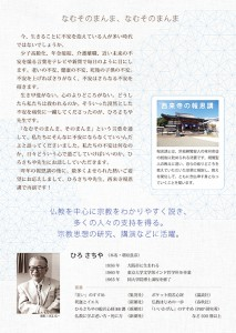 真宗大谷派 西来寺 平成29年報恩講記念講演