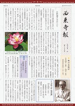西来寺報 2019年秋号